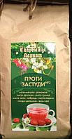 """""""Протизастудний чай № 2"""" з натуральних трав Карпат"""
