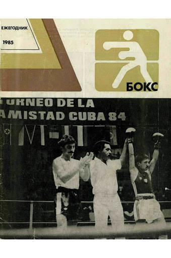 Бокс: Ежегодник. 1985
