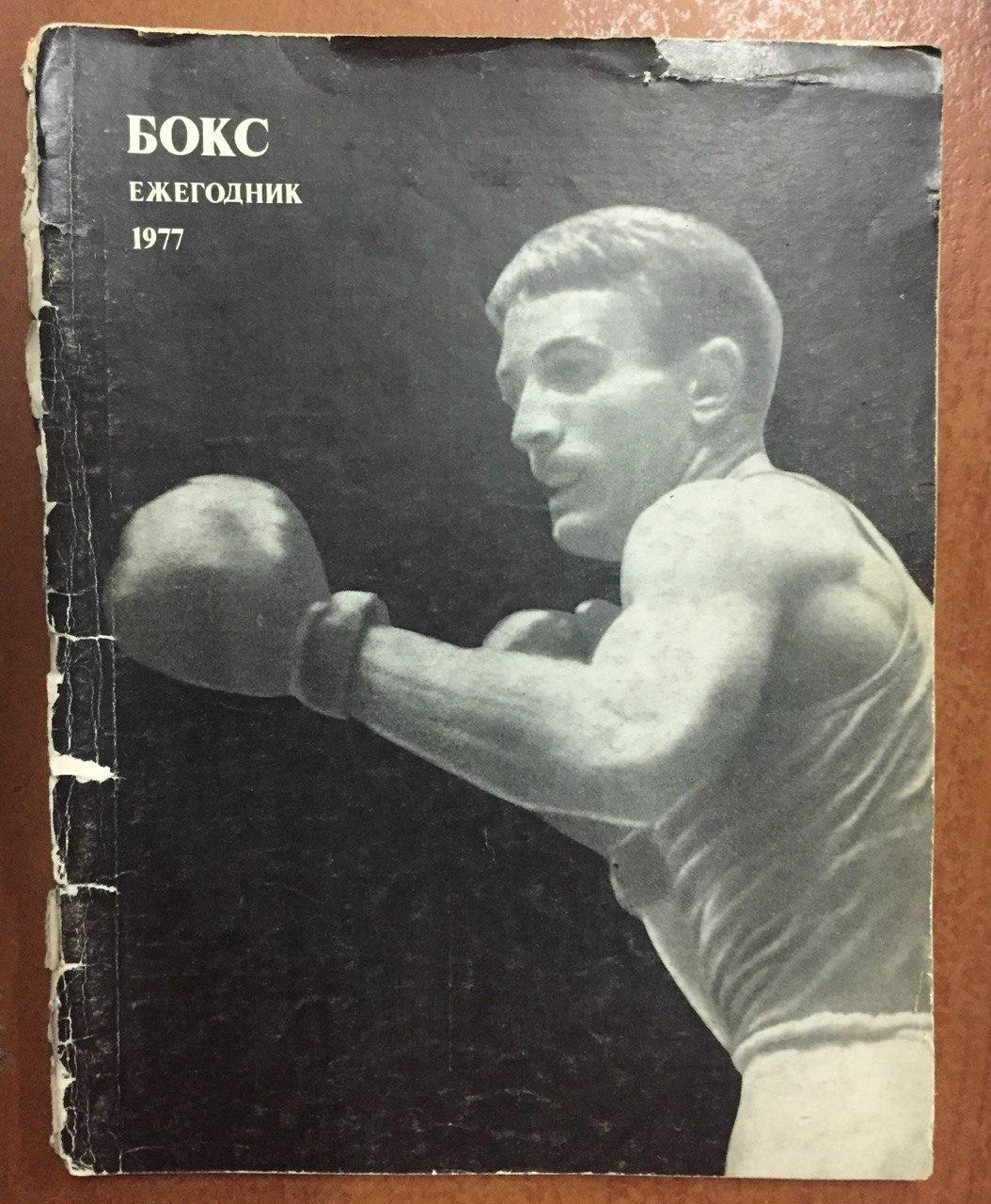 Бокс. 1977 г, Ежегодник.