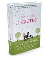 Книга Где живет счастье (мягкая обложка). Автор - Джоджо Мойес (Иностранка)