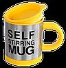 Кружка мешалка SELF STIRRING MUG - чашка мешалка желтая, фото 5