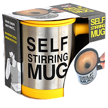 Кружка мешалка SELF STIRRING MUG - чашка мешалка желтая, фото 2