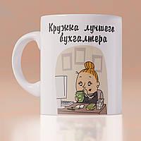 Оригинальная чашка с приколом для главного на день бухгалтера сюрприз подарок праздник от коллектива