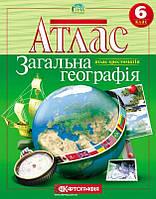 Атлас.  Загальна географiя 6 клас