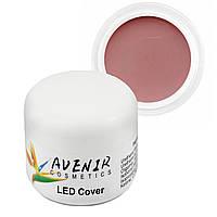 Гель для нарощування LED Cover Avenir 15 мл, 30 мл, 50 мл