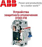 Пристрої захисного відключення (УЗО) FH202, FH204 ABB