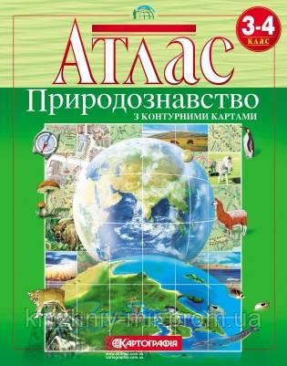 Атлас. Природознавство Природознавство 3-4 клас   + контурні карти