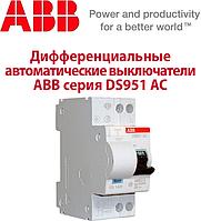 Диференціальні автоматичні вимикачі ABB серія DS951 AC