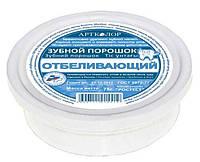 """Зубной порошок """"Отбеливающий"""" 75 гр"""