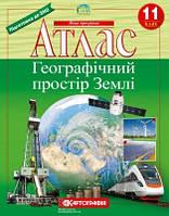Атлас. Географічний простір Землі 11 клас