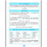 Українська мова Таблиці та схеми Початкова школа Авт: Курганова Н. Вид: Торсінг, фото 4