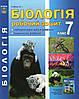 Робочий зошит з біології, 7 клас. Соболь В.І.