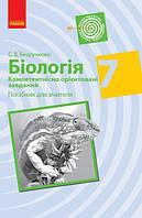 Компетентісно орієнтовані завдання Біологія 7 кл. Посібник для вчителя Укр Ранок 296893, КОД: 1129210
