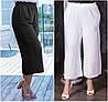 Р 48-58 Летние натуральные свободные брюки Кюлоты Батал 21924