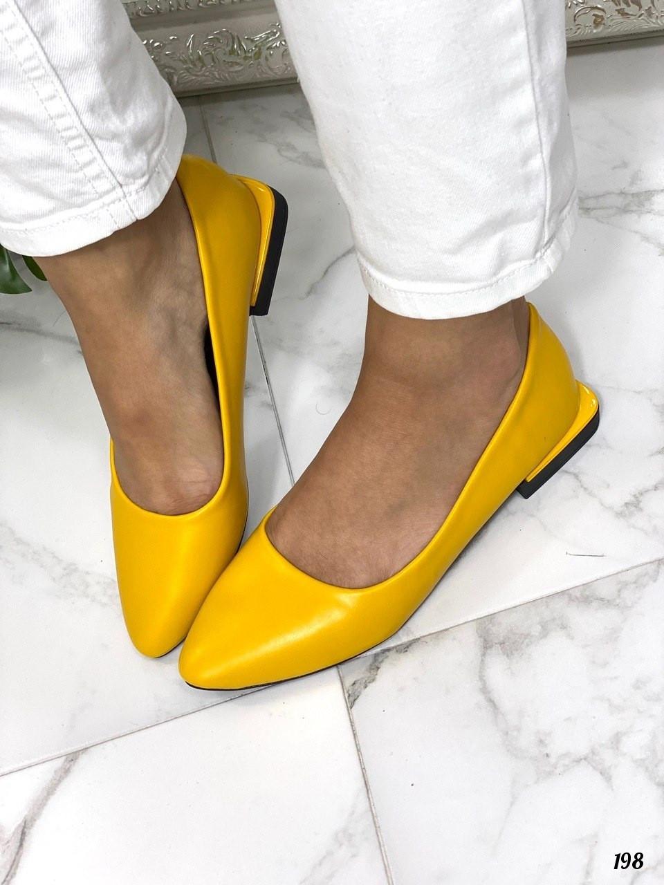 Желтые туфли - балетки Berch