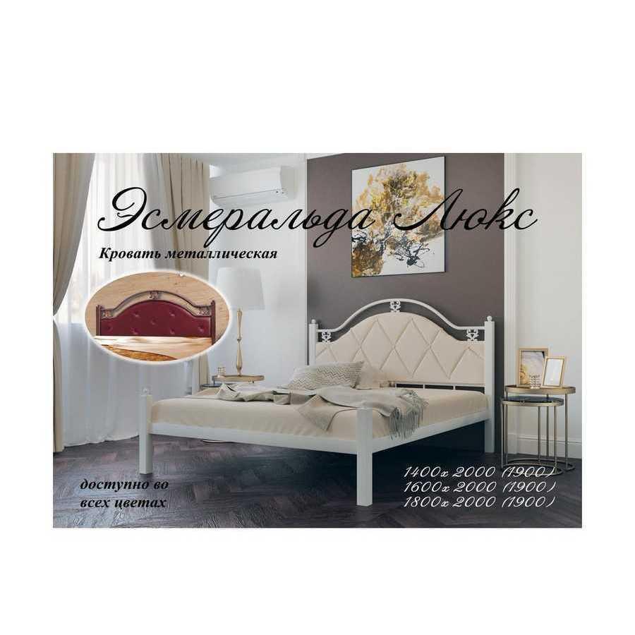 Кровать Эсмеральда Люкс 140х200 см. Металл-Дизайн