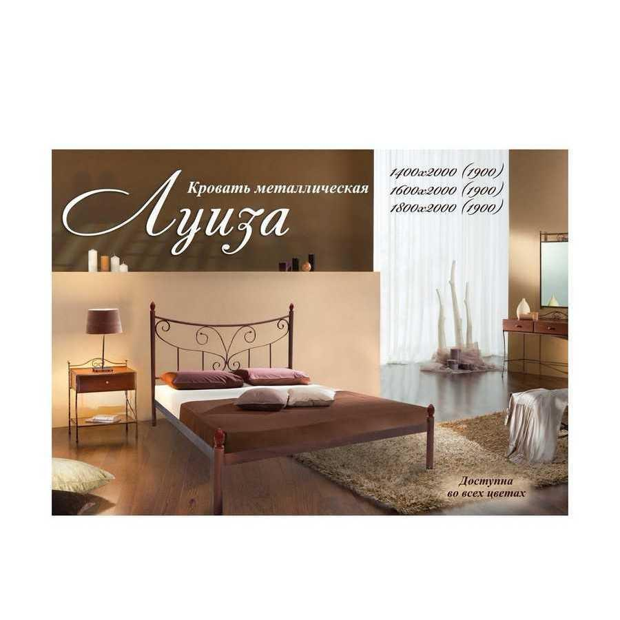 Кровать Луиза 140х200 см. Металл-Дизайн