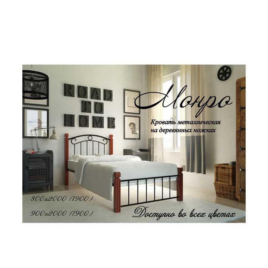 Кровать Монро Вуд 80х200 см. Металл-Дизайн
