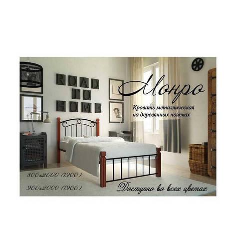Кровать Монро Вуд 80х200 см. Металл-Дизайн , фото 2