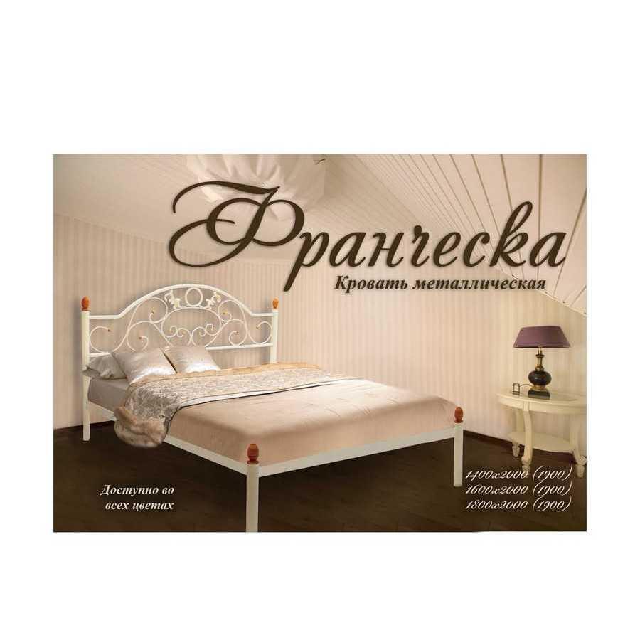 Кровать Франческа 140х200 см. Металл-Дизайн