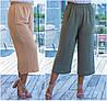 Р 48-58 Летние укороченные свободные брюки Кюлоты Батал 21925