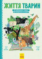 Життя тварин 50 неймовырних тварин якы потрапили в історію