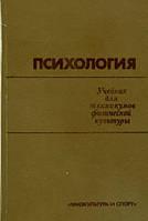 Психология. Учебник для техникумов физической культуры.