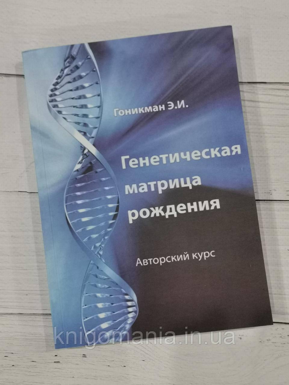 """""""Генетическая матрица рождения"""" Гоникман Э.И."""