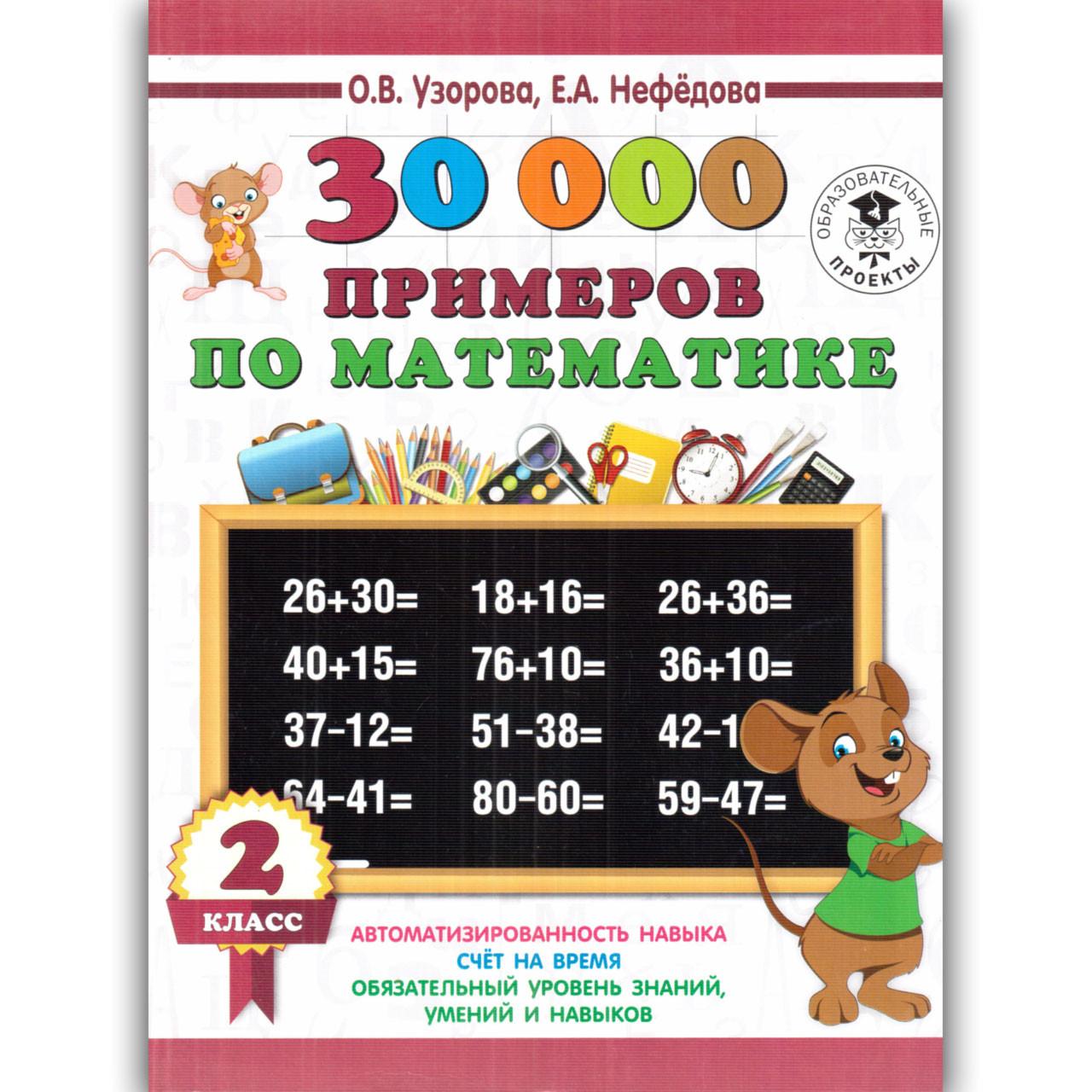 30 000 примеров по математике 2 класс Авт: Узорова О. Изд: АСТ