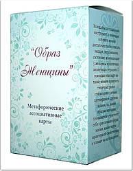 """""""Образ Жінки"""" (Юлія Демидова) Метафоричні карти"""