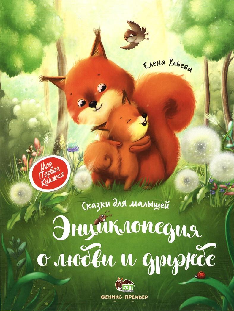Энциклопедия о любви и дружбе. Сказки для малышей Елена Ульева