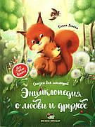 Енциклопедія про любов і дружбу. Казки для малюків Олена Ульева