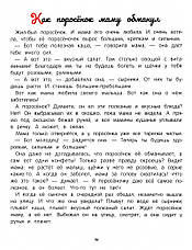 Энциклопедия о любви и дружбе. Сказки для малышей Елена Ульева, фото 2