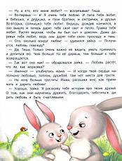 Энциклопедия о любви и дружбе. Сказки для малышей Елена Ульева, фото 3