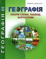 Опорні схеми і таблиці з географії (6-11клас). Коберник С.Т., Коваленко Р.Р.