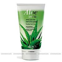 ВИТЕКС Aloe Vera - Крем для рук питательный 150мл
