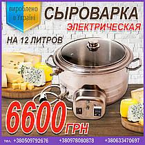 Электрическая сыроварка С12 на 12 литров