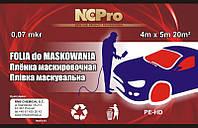 Плёнка маскировочная NCPro 4х5м