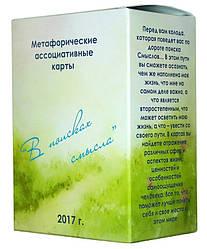 """""""В поисках смысла"""" (Юлия Демидова)  Метафорические карты"""