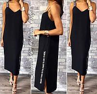 Жеское платье сарафан длинное с надписями (42-50)