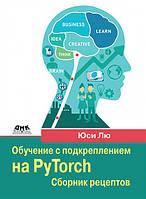Обучение с подкреплением на PyTorch. Сборник рецептов. Юси Лю.