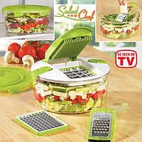 Овощерезка для приготовления салатов Salad Chef (Салат Чиф), Селед Шеф 12 предметов