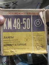 Лампа коммутаторная КМ 48-50. Спец. лампа, фото 3