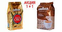 Lavazza Qualita Oro + Lavazza Crema e Aroma Всего за 400 грн!!!