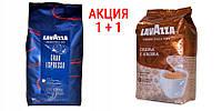 Lavazza Gran Espresso + Lavazza Crema e Aroma Всего за 400 грн!!!