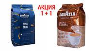Акция!!! Lavazza Super Crema + Lavazza Crema e Aroma Всего за 400 грн!!!