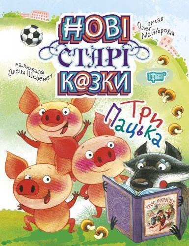 "Книжка: ""Новые старые сказки. Три Пацька"" 5038"