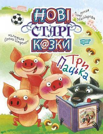 "Книжка: ""Новые старые сказки. Три Пацька"" 5038, фото 2"