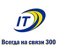 Тарифный план «Всегда на связи 300» Интертелеком