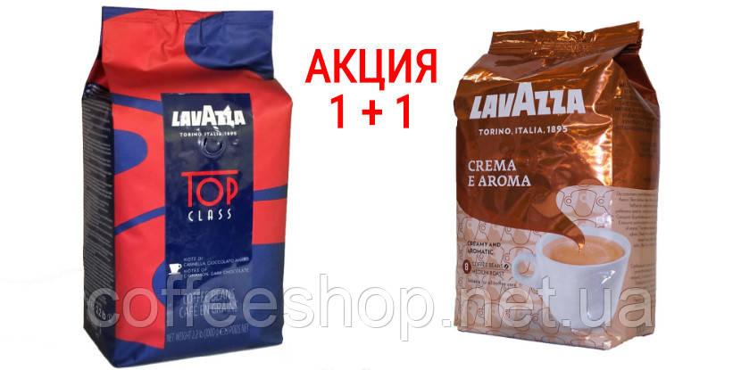 АКЦИЯ!!! Lavazza Top Class + Lavazza Crema e Aroma Всего за 400 грн!!!